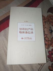 协和妇产科临床备忘录 第2版