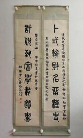 蒋志范(1867-1952)原装对联~133*29*2