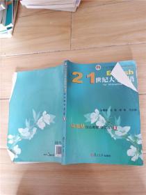 21世纪大学英语应用型综合教程 修订版 1