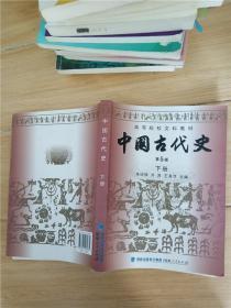 中国古代史 下册 第5版【内有笔迹】