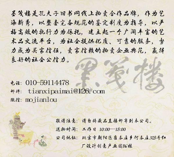 1951年 河南省人民政府钤印《布告》一张(为转知中南军政委员会关于迅速分配与严格保护林木布告;尺寸:92*63cm)HXTX117250
