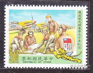 台湾,纪233飞虎队,一全原胶新票(1990年).
