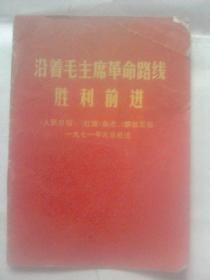 沿着毛主席革命路线胜利前进