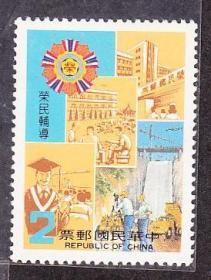 台湾,专213荣民辅导,一全原胶新票(1984年).