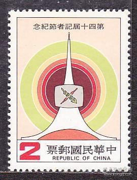 台湾,纪194记者节,一全原胶新票(1983年).