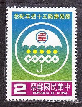 台湾,纪213简易寿险,一全原胶新票(1985年).