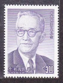 台湾,纪234胡适,一全原胶新票(1990年).