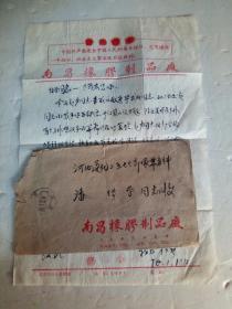 语录信封信笺(毛笔小楷漂亮)