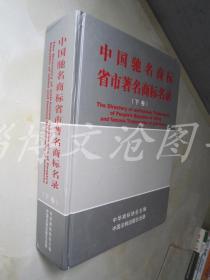 中国驰名商标省市著名商标名录(下)