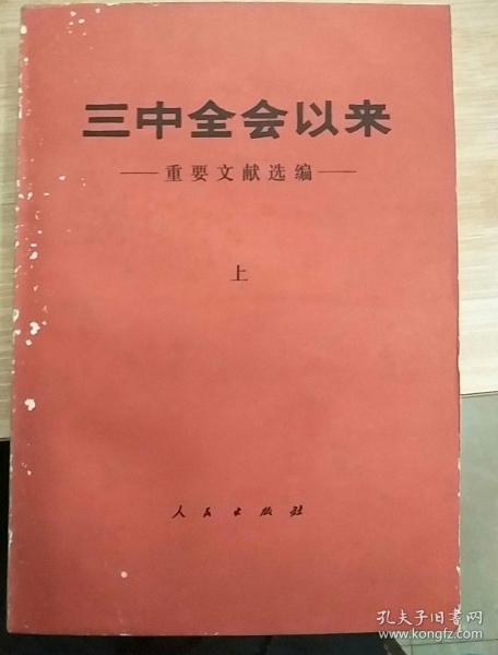 三中全会以来重要文献选编(上)