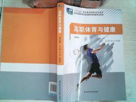 高职体育与健康(第3版)