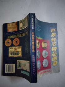 世界钱币精品图录