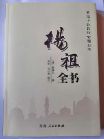 嘎德忍耶杨门门宦 杨道祖纲常【清】杨保元