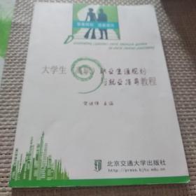 大学生(高职)职业生涯规划与就业指导教程