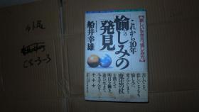 これから10年 愉しみの发见 日文原版