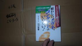 烦しいメガ礻、コンタクトはいらない 日文原版