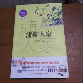 蒲柳人家(教育部新编语文教材指定阅读书系)