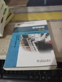 职业技能鉴定指导书·职业标准试题库  变电检修 二