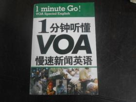 1minuteGO!VOA Special English:1分钟听懂VOA慢速新闻英语