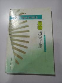 初中探究型课程导师指导手册