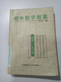初中数学教案 代数第二册