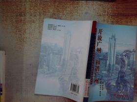 开放广州 和谐广州 、
