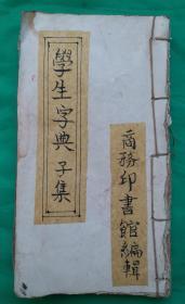 民国线装竖版繁体《学生字典》子集。(辞源),商务印书馆出版。