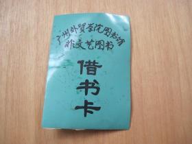 塑胶质---------借书卡---------1张(货号907)