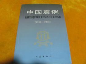 中国震例(1986-1988)
