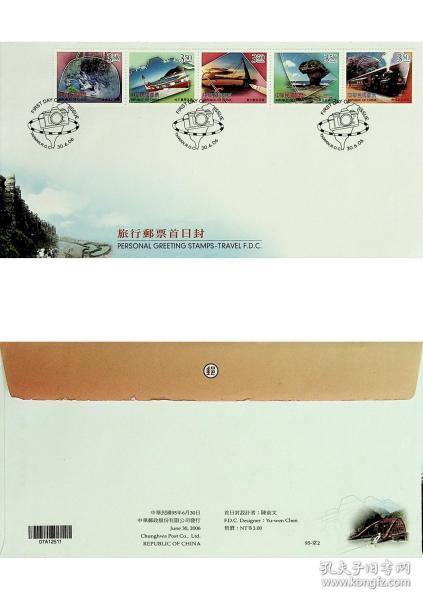 929台湾邮票常125旅行邮票预销英文戳首日封 英文首日戳少见 全新