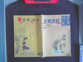 百家讲坛传奇故事 2011.3