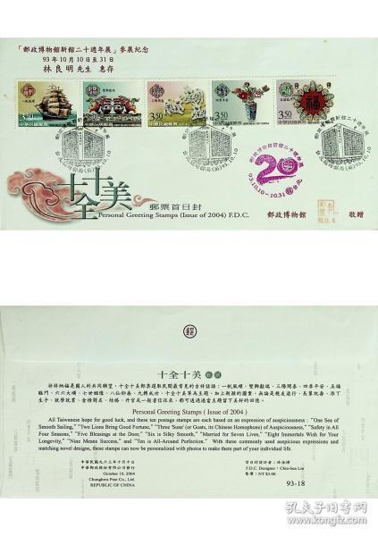 891台湾邮票常122十全十美邮票首日封暨馆赠邮政博物馆新馆二十周年邮展参展人惠存纪念封 台北临局戳和邮展纪念戳