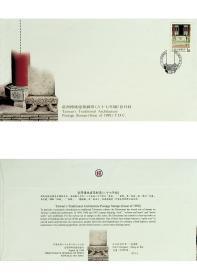 746台湾邮票特专388台湾传统建筑邮票87年版官方预销戳单票首日封