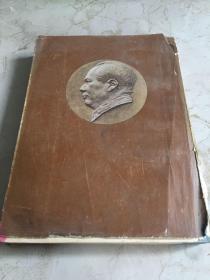 毛泽东选集 第一卷 1952