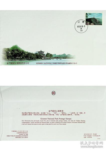 750台湾邮票特专391金门国家公园邮票单票首日封 中坜首日戳