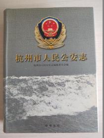 杭州市人民公安志