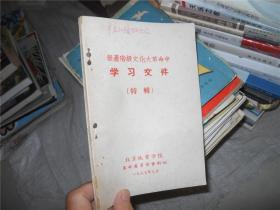 无产阶级文化大革命中学习文件(特辑)