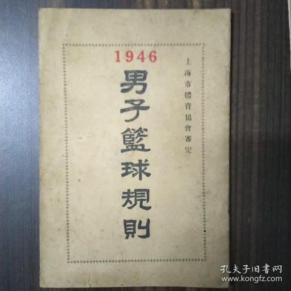 �峰��绡���瑙��� 1946骞� 涓�娴峰�浣��蹭���浼�瀹″�� 姘��戒功