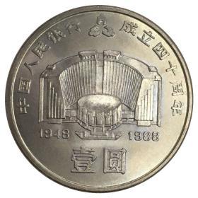 建行纪念币.中国人民银行成立四十周年纪念币