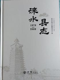 一手正版现货 涞水县志1979-2009 方志 涞水县地方志编纂委员会