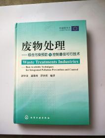 废物处理:综合污染预防与控制最佳可行技术【精装、16开】