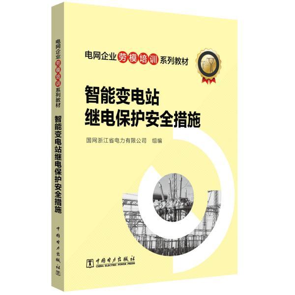 电网企业劳模培训系列教材智能变电站继电保护安全措施