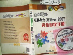 白金手册:电脑办公Office 2007(中文版)完全自学手册、(带盘)