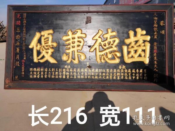 大清 光緒 三十年  大漆 鎏金  大尺寸  楠木  官扁官匾  品相包漿一流  懂行的來