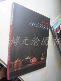 西泠印社2015年春季拍卖会:中国历代紫砂器物专场