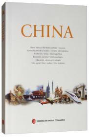 (2017)中国(西文)