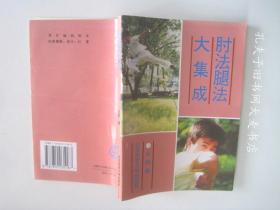 《肘法腿法大集成》北京体育学院出版社/一版三印