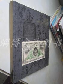 中国嘉德2012秋季拍卖会:纸钞