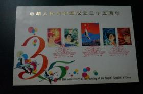 J105 中华人民共和国成立三十五周年 邮票 邮卡 图卡