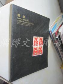 中国嘉德2012秋季拍卖会:邮品